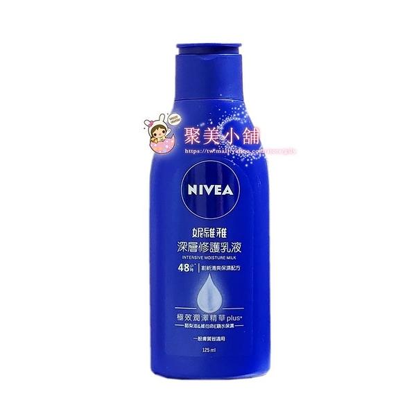 NIVEA妮維雅 深層修護乳液 125ml 身體乳 潤膚乳液【聚美小舖】
