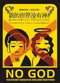 (二手書)新的世界沒有神