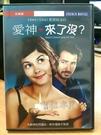 挖寶二手片-E01-100-正版DVD-電影【愛神來了沒】-奧黛莉朵杜(直購價)