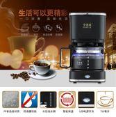 咖啡機 咖啡機家用小型滴漏式全自動迷你煮咖啡壺1人-2人 宇美樂SCM0005 YXS優家小鋪
