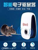 驅鼠器 驅鼠器超聲波家用強力老鼠克星干擾電子貓捕鼠滅鼠驅鼠神器藥膠抓 【創時代3C館】