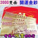 ★99元免運★多件更優惠 二千元金鈔 開運招財錢母紅包袋 金鈔 賀卡(雙面)2000元-艾發現