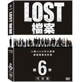 LOST檔案 第6季 DVD 免運 (購潮8)