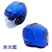 【好市吉居家生活】Lubro Helmet 消光藍 3/4安全帽 賽車帽 買就送墨片