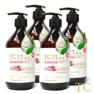 【TC】玫瑰急救護髮膜 4入組(500ml)