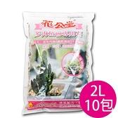 花公主多肉植物專用石 2L X10包箱