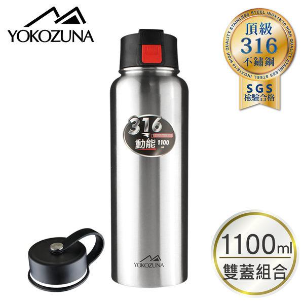 YOKOZUNA橫鋼 頂級316不鏽鋼雙蓋動能保冰/保溫杯1100ml 彈蓋+旋蓋 保溫瓶 保冷瓶 運動水壺 大容量