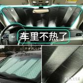 遮陽擋板車用車窗太陽擋通用前擋風隔熱防曬遮陽板 yu4574『俏美人大尺碼』