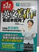 【書寶二手書T5/語言學習_XFF】英文寫作,看這本就夠了_李寶寧,  黃彥綺