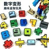 兒童益智玩具數字變形積木合體機器人3智力開發動腦5-8歲生日禮物