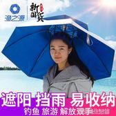 釣魚傘帽頭戴傘雨傘帽防曬折疊頭頂傘雙層大號戶外帽子傘 YDL