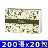 Livi優活 擦手紙 200張x20包/箱【每包不到30元 限時下殺!】