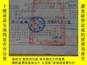 二手書博民逛書店民國36年中央銀行罕見南京分行匯款申請書Y14812 紙質 出版1948