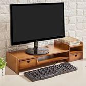 電腦置物架 護頸液晶電腦顯示器屏增高架子底座支架桌面鍵盤收納盒置物整理架 俏女孩