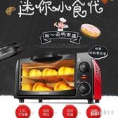 電烤箱家用烘焙蛋糕多功能全自動迷你小型考 KX-10J5 qf24633【pink領袖衣社】