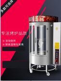 商用850型燃氣木炭燒鵝爐烤鴨箱 烤肉爐烤爐全自動旋轉電熱烤鴨爐 NMS 220V小明同學