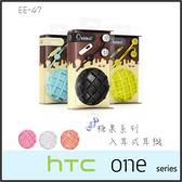 ◆糖果系列 EE-47 入耳式麥克風耳機/HTC ONE MAX T6 803S/mini M4/M7 801e/M8/M9/M9+/ME/E8/E9/E9+/A9/X9