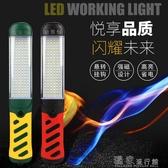 usb應急燈led充電工作燈檢修燈汽修燈帶強磁修車行燈應急燈LED維修燈戶 『獨家』流行館