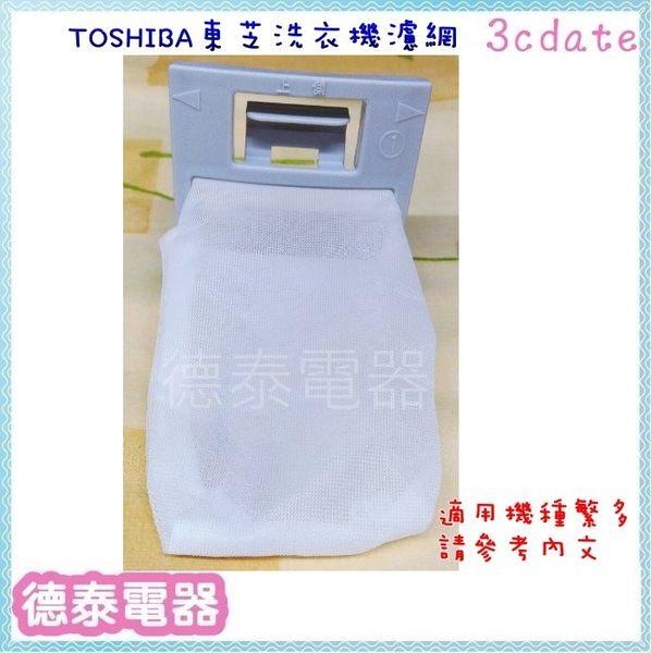 【德泰電器】TOSHIBA東芝洗衣機 配件 濾網【42T44031】AW-G1050S、AW-G9230S、、等