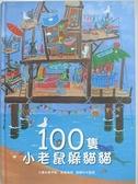 【書寶二手書T7/少年童書_KC7】100隻小老鼠躲貓貓_泰伊斯‧范德海頓,  林敏雅