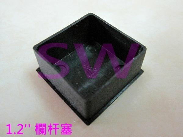 HR003 平塞 1.2〞欄杆塞 30mm * 30mm 搭配6107方管 塑膠封口 封口蓋 孔塞 防塵蓋 塑膠蓋