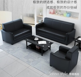 簡易辦公沙發簡約現代商務接待小戶型真皮辦公室沙發茶幾組合套餐 LannaS YTL