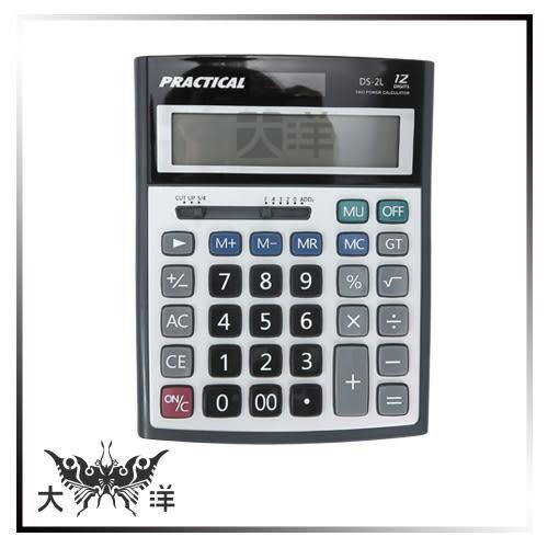 ◤大洋國際電子◢ PRACTICAL實用牌 航艦式桌上型商務計算機(12位數) 運算 數學 考試 會計 工程  DS-2L