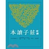 新譯莊子讀本(2版)