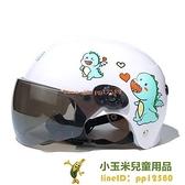 兒童機車單車安全帽頭盔車頭盔安全帽女士夏季男孩半盔四季通用防曬可愛【小玉米】