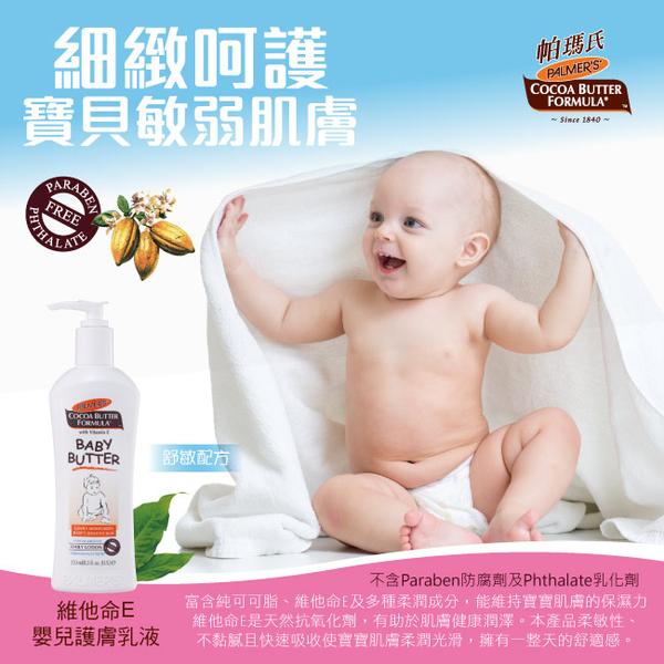 Palmers帕瑪氏 維他命E嬰兒洗沐護膚組(沐浴凝露150ml+護膚乳液250ml) 滿月禮 呵護小寶貝 不哭哭