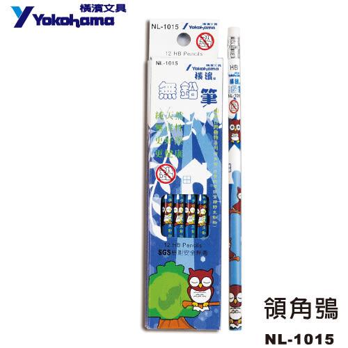 [奇奇文具]【橫濱文具 YOKOHAMA  無鉛鉛筆】  NL-1015 領角鴞無鉛鉛筆(12支入/HB)