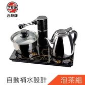 12期0利率台熱牌自動補水觸控電茶壺泡茶組(T-6369)