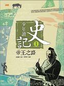 (二手書)少年讀史記(1):帝王之路
