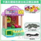 夾公仔機娃娃機 迷你兒童抓娃娃機玩具小型家用投幣電動寶寶扭蛋 BT11525【大尺碼女王】