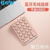 數字鍵盤BOW 藍芽數字小鍵盤無線蘋果筆記本電腦通用財務會計收銀臺式銀行外接 歐亞時尚