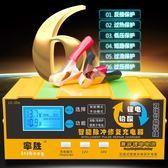 汽車電瓶充電器12V24V伏摩托車蓄電池純銅全智慧鋰電池自動充電機 智聯ATF