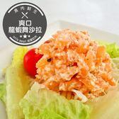 【下殺5折】爽口龍蝦舞沙拉(250g±10%/包)(食肉鮮生)