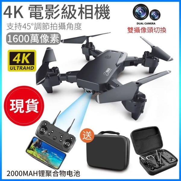 無人機 4K高清航拍機1600萬像素雙攝像頭手機拍照高清可折疊遙控飛機 酷男精品館