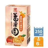 可果美蕃果園 甜橙綜合蔬果汁250ml-6入【合迷雅好物超級商城】