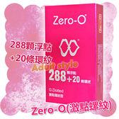保險套 情趣用品 Zero-O (激點螺紋) 618購物