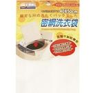 ★買一送一★橘之屋 密網洗衣袋(40*50cm)【愛買】