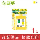 [Sunflower 向日葵]for HP NO.11 (C4838A) 黃色環保墨水匣