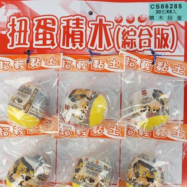 扭蛋積木 綜合版 積木扭蛋/一吊9個入(促20) 蛋型積木 DIY益智積木-出清商品-CS86285