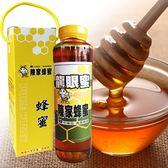 陳家蜂蜜-龍眼蜜800g