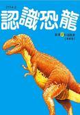 (二手書)基礎認知遊戲書:認識恐龍《革新版》