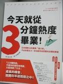 【書寶二手書T1/財經企管_ORO】今天就從三分鐘熱度畢業!日本微軟HR的最高..._鶴田豐和