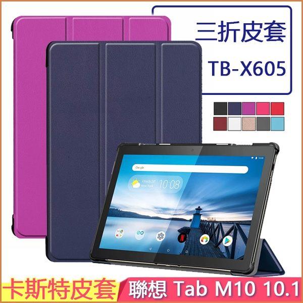 聯想 Lenovo Tab M10 X605F 10.1吋 平板皮套 卡斯特紋 超薄三折 X605N 保護套 支架 自動吸附 保護殼