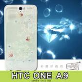 E68精品館 水鑽 鑲鑽 閃鑽 HTC ONE A9 花 桔梗花紫荊花雪花 透明殼軟殼 手機殼保護套 背蓋手機套 A9U