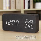鬧鐘 時尚LED創意電子鐘錶 夜光靜音鬧鐘 溫濕度計學生床頭鐘木 座台鐘 古梵希