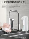 雅珠象自動洗手機智慧感應皂液器洗手液機家用兒童仰菌洗手泡泡機  一米陽光